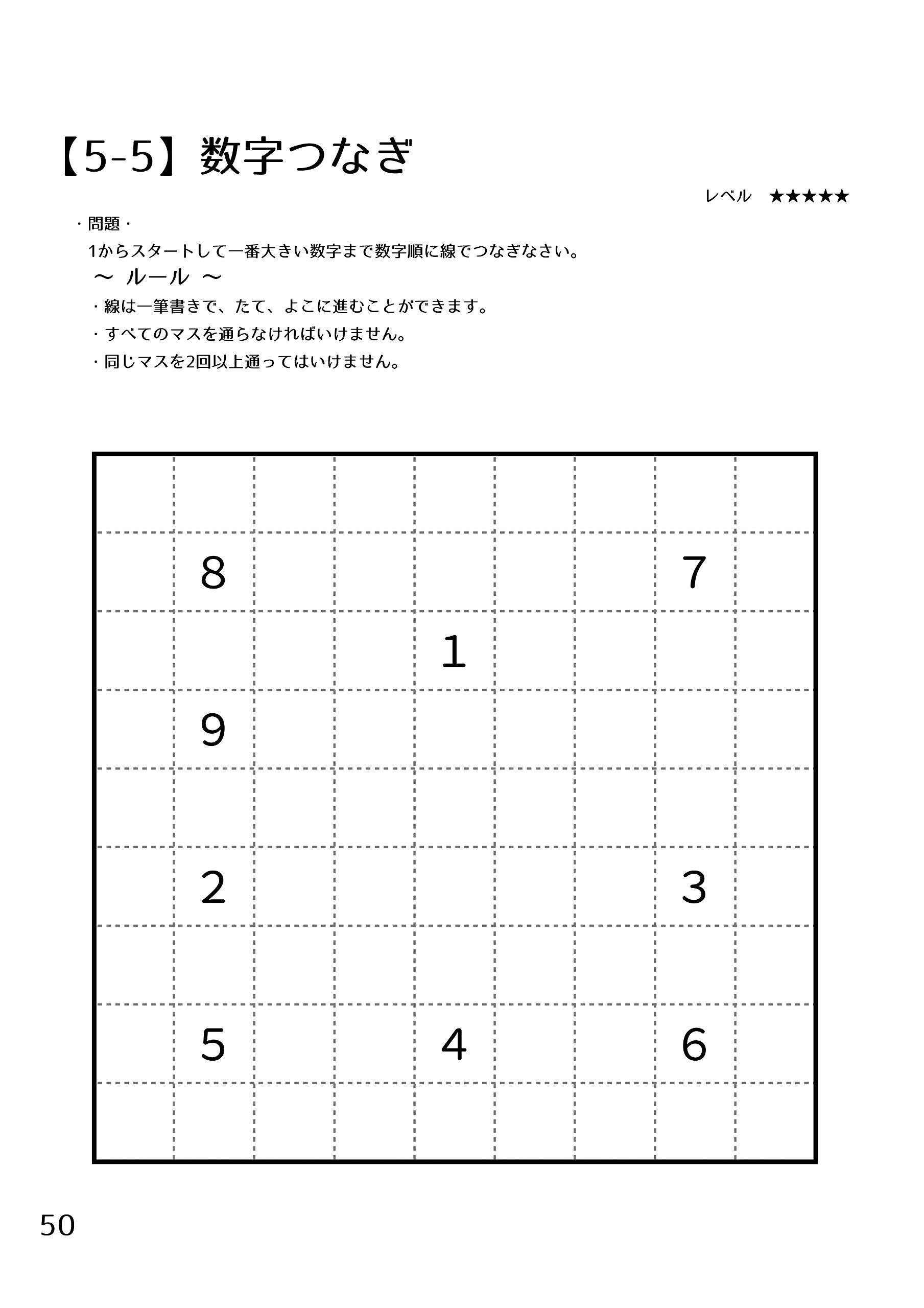 楽しくアタマを良くする知育パズル Vol5 数字つなぎ 藤原進学塾 本