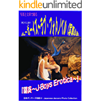 HIROS PHOTO NOVEL J-BOYS EROTICA HIROS PHOTO NOVEL J-BOYS EROTICA (Japanese Edition)
