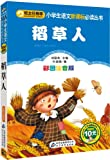 小学生语文新课标必读丛书:稻草人(彩图注音版)