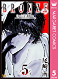 BRONZE -Special Edition- 5 (マーガレットコミックスDIGITAL)