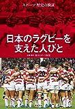 スポーツ歴史の検証 日本のラグビーを支えた人びと