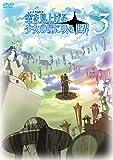 空を見上げる少女の瞳に映る世界 3巻 [DVD]