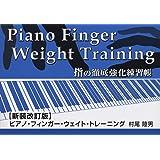 ピアノフィンガーウエイトトレーニング 指の徹底強化練習帳 【新装改訂版】