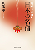 知っておきたい日本の名僧 (角川ソフィア文庫)