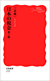 日本の税金 第3版 (岩波新書)