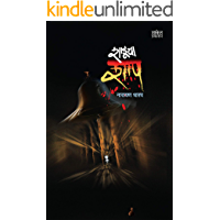 Shaducha Shap: Collection Of Horror Stories (Marathi Edition)