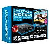 レトロゲーム機をHDMI接続 懐かしの名作ゲームが大画面で蘇る! RETRO GAME TO HDMI CONVERTER MG5100