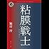 粘膜戦士 「粘膜」シリーズ (角川ホラー文庫)