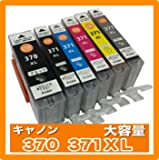 キャノン 互換 インクカートリッジ BCI 371 370 xl 5色 大容量 ピクサス TS5030 TS8030 MG6930 MG7730f 対応 インク 【デメテル】