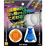 ライト(LITE) ゴルフ ティー T-318 三段ティー オレンジ×ブルー T-318(360) オレンジ×ブルー