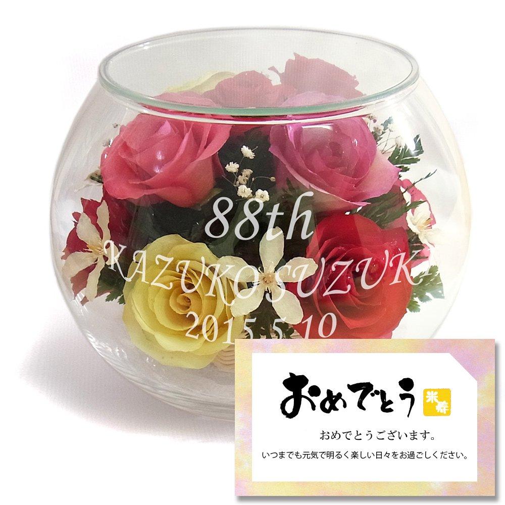 米寿祝い用メッセージカード付き 米寿 プレゼント HAPPYマザーフラワー (大 カラーミックス 名入れあり yoku) B01DB9GIXO
