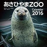 あさひやまZOO 2016年 カレンダー 壁掛け
