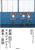 財務マネジメントの基本と原則―これ一冊で「使えるファイナンス」の真髄が身に付く