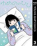 ゆめののひび 3 (ヤングジャンプコミックスDIGITAL)