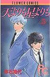 天よりも星よりも(5) (ちゃおコミックス)