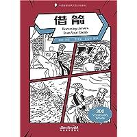 中国智慧故事汉语分级读物-借箭