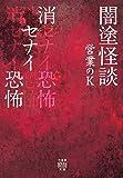 闇塗怪談 消セナイ恐怖 (4) (竹書房怪談文庫)
