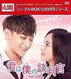 君は僕の談判官 DVD-BOX1 <シンプルBOX 5,000円シリーズ>