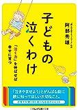 子どもの泣くわけ (二見レインボー文庫)
