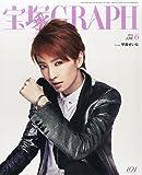 宝塚GRAPH(グラフ) 2015年 06 月号 [雑誌]