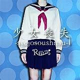 少女喪失-syojosoushitsu-(TYPE A)