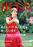 HULALe'a(フラレア) 2019年 2月号 [雑誌] 雑誌 – 2019/1/12