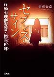 セブンス・サイン 行動心理捜査官・楯岡絵麻 (宝島社文庫)