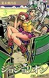 ジョジョリオン 3 (ジャンプコミックス)