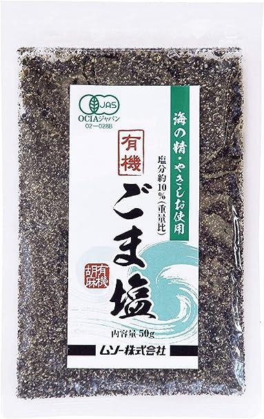 無添加 有機 ごま塩 50g×50個<業務用箱売り>★ 宅配便 ★じっくり炒った有機黒ごまをすりつぶし、海の精・やきしおとブレンドした、塩分10%のまろやかなごま塩です。