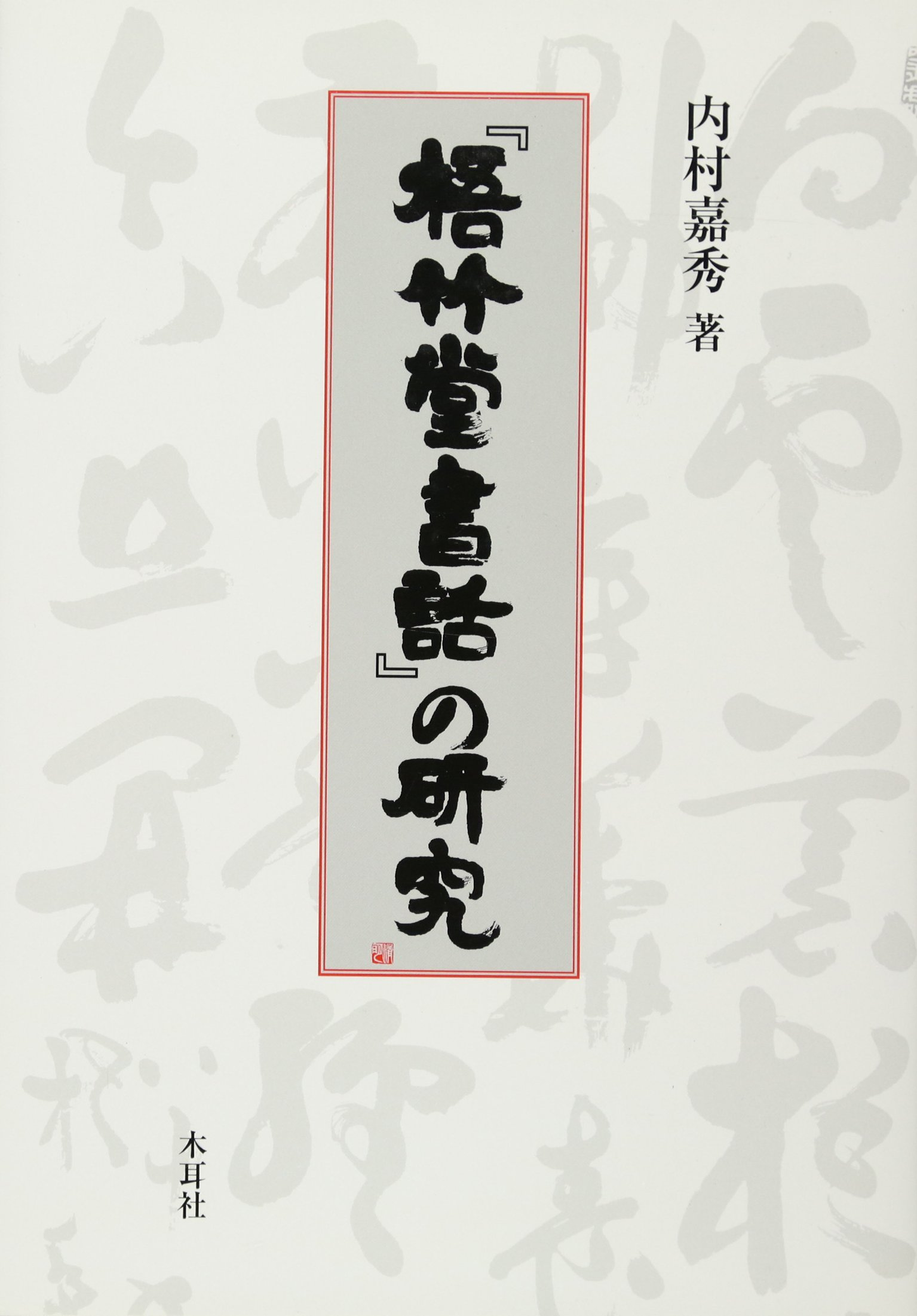 Download Gochikudō showa no kenkyū ebook