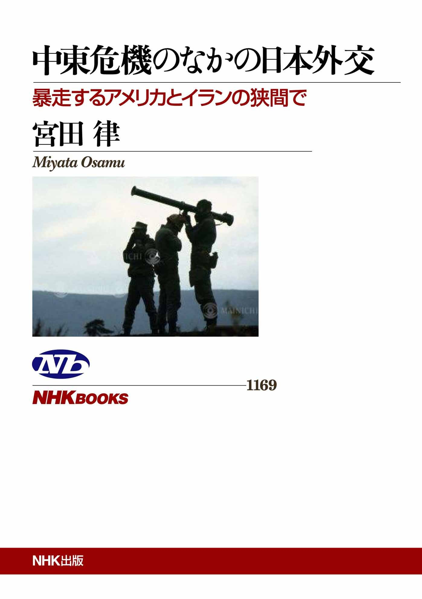 Japan diplomacy within the Middle East crisis - Between Iran and America to runaway (NHK Books No.1169) (2010) ISBN: 4140911697 [Japanese Import] ebook