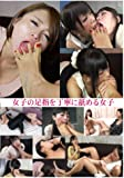 女子の足指を丁寧に舐める女子 [DVD]