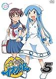侵略!イカ娘 5 [DVD]