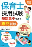 保育士採用試験 短期集中マスター【専門試験】2018年度版