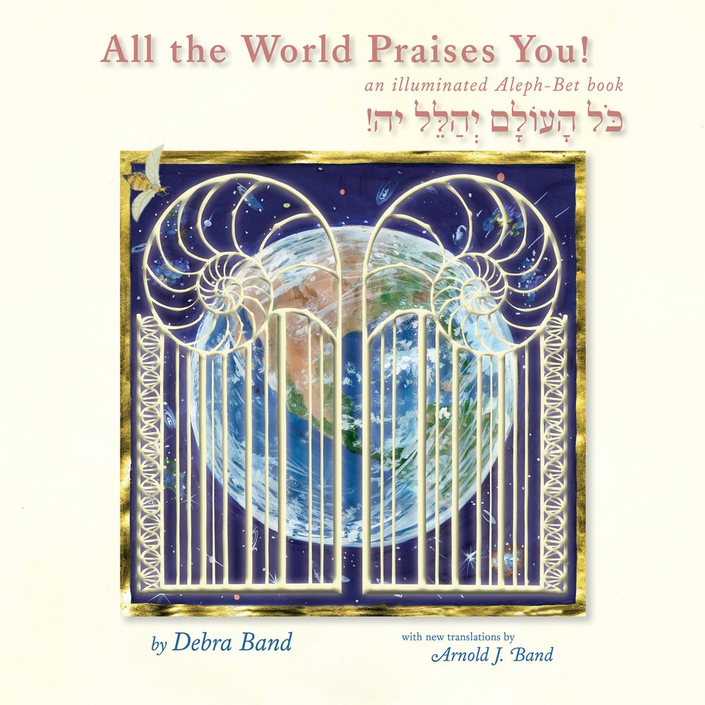 All the World Praises You: an Illuminated Aleph-Bet Book by Honeybee in the Garden (Image #1)