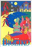 美藝公 (文春文庫 (181‐4))