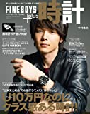 FINEBOYS+plus 時計 vol.17 [U10万円なのにクラス感ある時計!/中村倫也] (HINODE MOOK 567)