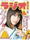 ラジオ番組表2019年秋号 (三才ムック)