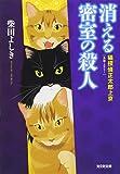 消える密室の殺人: 猫探偵 正太郎上京 (光文社文庫)