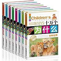 全套8册正版注音幼儿小学生版十万个为什么 儿童百问百答 恐龙书 中国青少年儿童百科全书儿童读物科普儿童书籍6-7-8-9-10-12-15岁