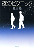 夜のピクニック(新潮文庫)