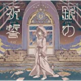 銀の祈誓(初回限定盤A)(DVD付)
