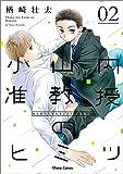小山内准教授のヒミツ2 (キャラコミックス)