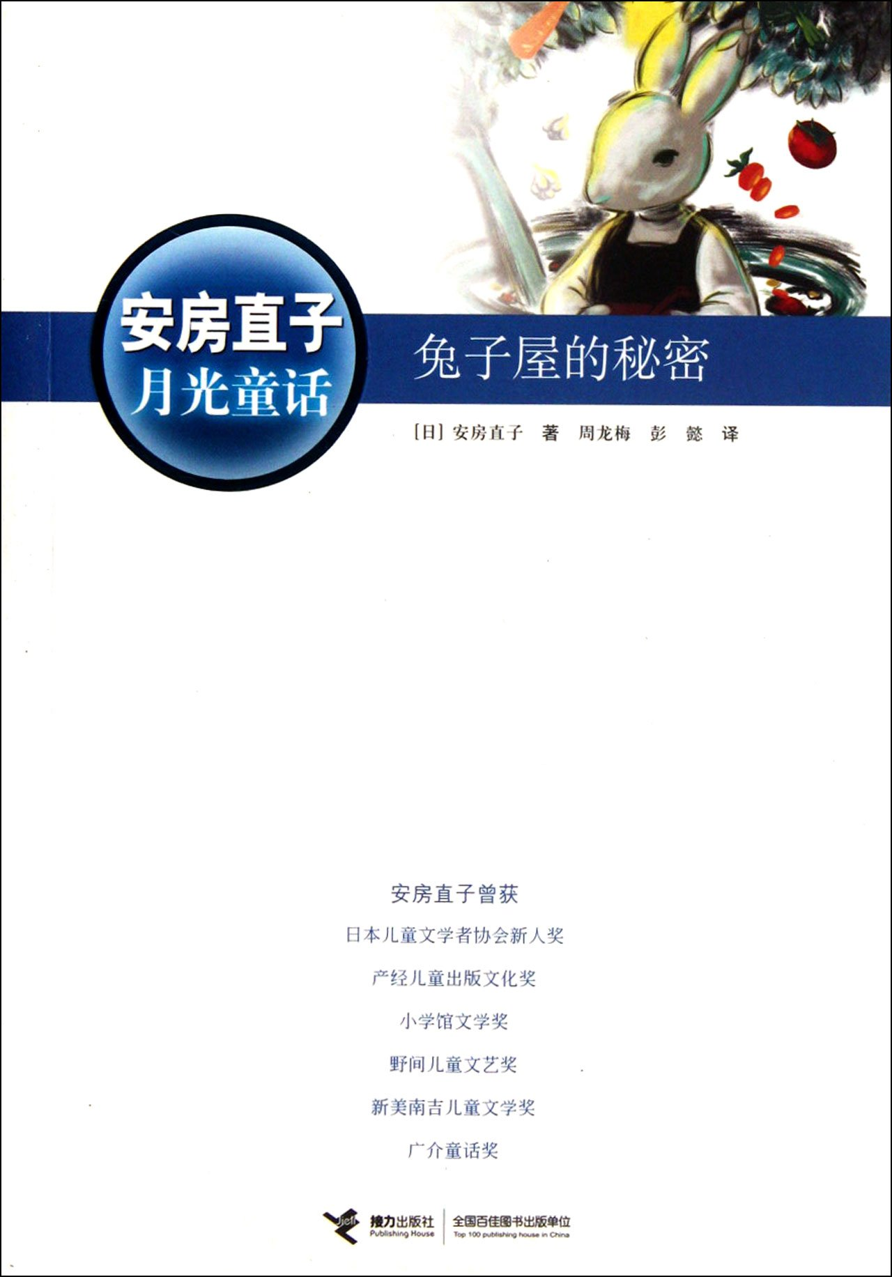 Download Secret of the Rabbit House (Chinese Edition) PDF