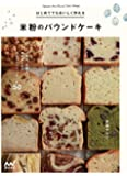 はじめてでもおいしく作れる 米粉のパウンドケーキ ~小麦粉、乳製品、卵を使わないグルテンフリーレシピ50~