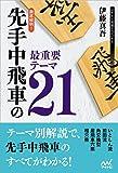 徹底解明! 先手中飛車の最重要テーマ21 (マイナビ将棋BOOKS)