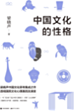 中国文化的性格 (梁晓声2018重磅新作!关于中国文化思考集大成之作,透视国民文化心理基因及演变!)