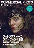 COMMERCIAL PHOTO (コマーシャル・フォト) 2016年 8月号