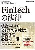FinTechの法律 (日経FinTech選書)