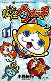 妖怪ウォッチ 11 限定妖怪メダル付き (てんとう虫コロコロコミックス)
